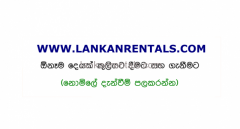 CLASSIFIED WEBSITE FOR RENTALS IN SRILANKA